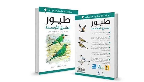 Birds of The Middle East Book cover photographs
